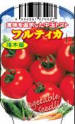中玉トマト フルティカ
