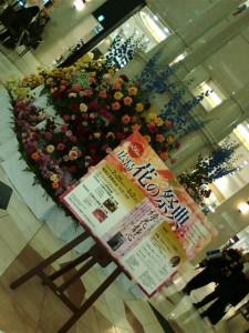 広島花の祭典 福屋広島駅前店で