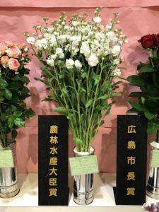 花の祭典花き品評会農林水産大臣賞