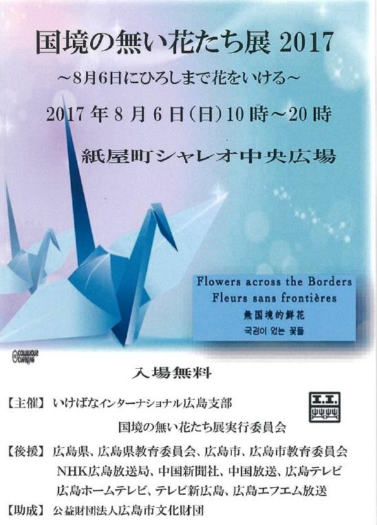 国境の無い花たち展2017