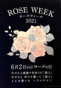 Rose Week ポスター